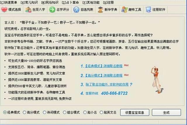 周易起名软件V15.8 官方正式版