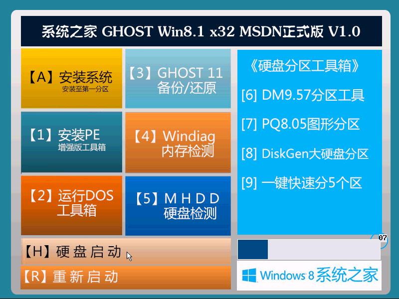 系统之家GHOST Win8.1 32位(X86)正式版下载