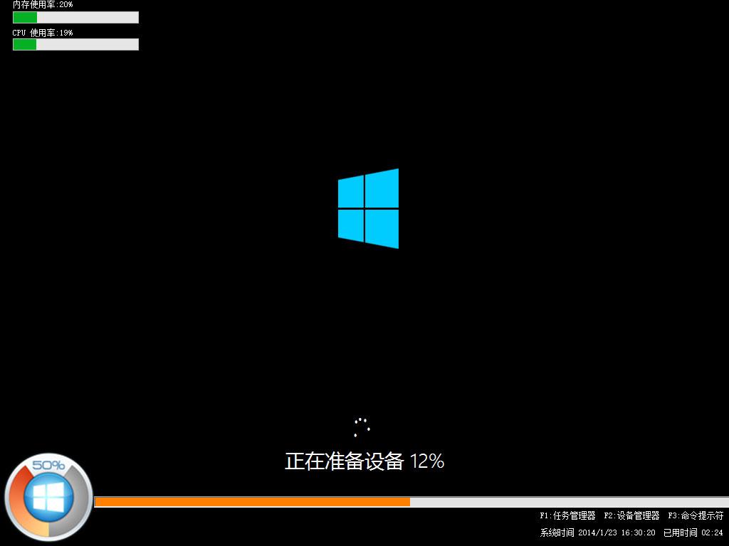 系统之家GHOST Win8.1 64位(X64)正式版下载