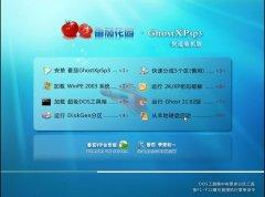 番茄花园 Ghost Xp Sp3 装机版V2012.04[图]