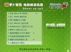 新萝卜家园 Ghost xp sp3 装机版V2012.05[图]
