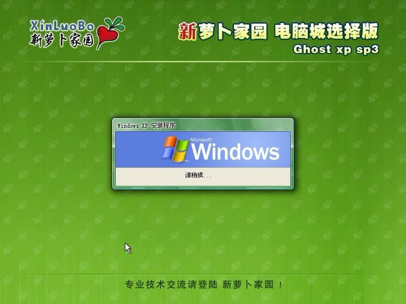 新萝卜家园 Ghost XP SP3 电脑城选择版 2012.02