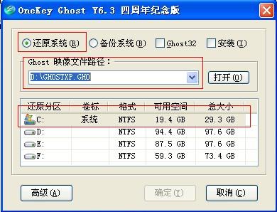 下载的ISO文件装系统方法