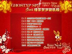 绿茶系统 GhostXP_SP3 贺岁装机版 v2011.03[图]