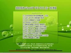 绿茶系统 Ghost XP SP3 2011 五一纯净版[图]