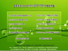 绿茶系统 GHOST XP SP3 2011 V11 终极纯净版[图]
