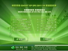 绿茶系统 Ghost XP SP3 极速装机版 v2011.09[图]