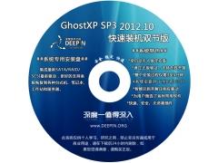 深度技术 Ghost XP SP3 快速装机中秋国庆版2012.10[图]