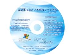 百脑汇 Ghost_XP_SP3 电子城国庆版 2012.10[图]