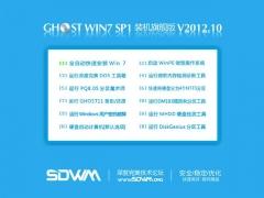 深度完美 GHOST WIN7 SP1 X86 装机旗舰版 V2012.10[图]