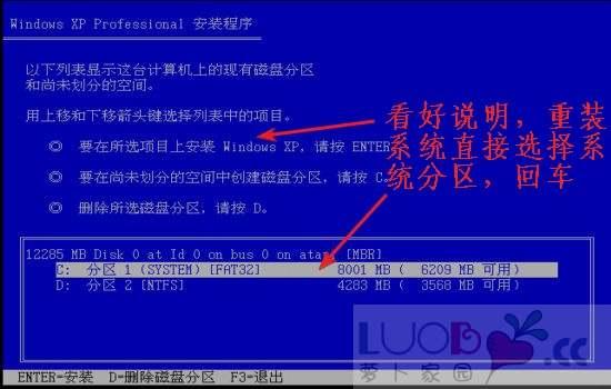 萝卜家园GhostXP Sp3极速安装版安装教程[图文]