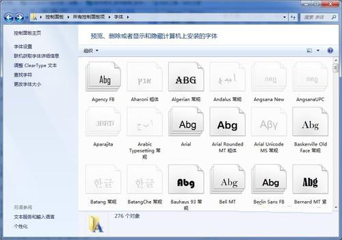 Win7字体怎么安装