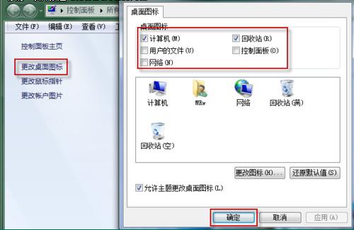 Win7如何修改桌面图标