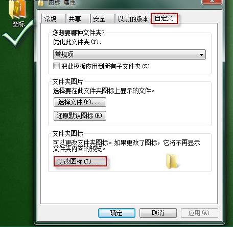 Win7如何修改桌面图标 2