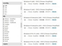 微软官方Windows8 MSDN 正式版[图]