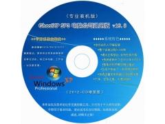电脑公司GHOST XP SP3通用版v19.8 国庆节装机版[图]