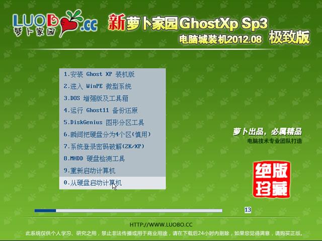 新萝卜家园Ghost XP SP3极致装机版v2012.08