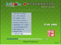 新萝卜家园Ghost XP Sp3电脑城装机版v2012.07[图]