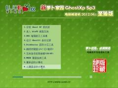 新萝卜家园Ghost XP sp3电脑城至臻版V2012.06[图]