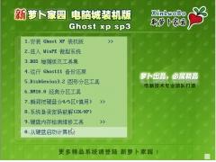 新萝卜家园GHOST XP Sp3装机版V2012.10[图]