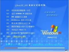 电脑公司GHOST XP SP3 装机版V2012.10[图]