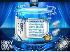 零度飘逸 GHOST XP SP3 装机版V2012.10[图]