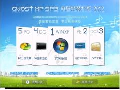 GhostXP SP3 电脑城装机版V2012.10[图]