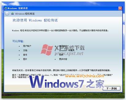 如何从WindowsXP升级到Windows 7完全攻略