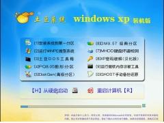 土豆系统 Ghost xp3 装机版V2012.10[图]