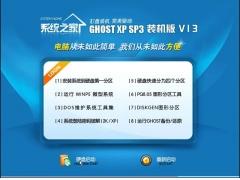 系统之家Ghost XP SP3国庆节巨献版V13[图]