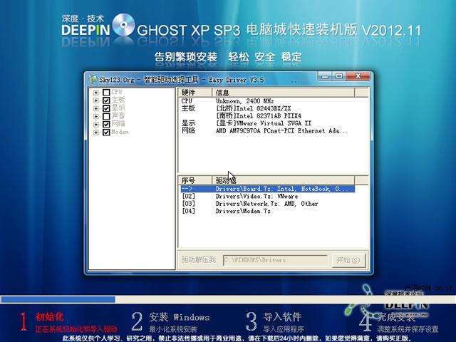 深度技术(DEEPIN)Ghost XP Sp3 电脑城快速装机版V2012.11