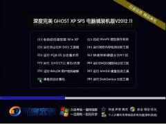 深度完美SDWM Ghost XP SP3电脑城装机版V2012.11[图]