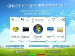 [11月驱动加强型]GhostXPSP3双11电脑城装机版[图]