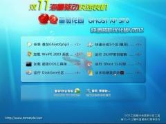 [双11海量驱动]番茄花园GhostXP SP3快速装机优化版V2012[图]
