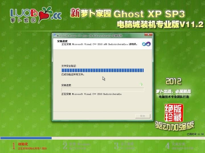 新萝卜家园 GHOST XP SP3 快速装机版V11.2