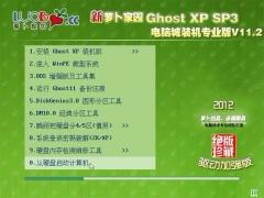 新萝卜家园 GHOST XP SP3 快速装机版V11.2[图]