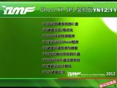 雨林木风Ghost XP SP3 电脑城装机版YN12.11[图]