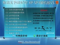 布衣天下Ghost XP SP3装机版V5.11(201211NTFS版)[图]
