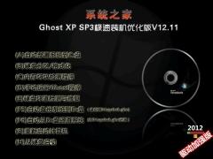 系统之家Ghost XP SP3海量驱动极速装机优化版V1211[图]