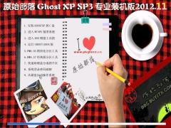 原始部落 Ghost XP SP3 专业装机版2012.11驱动加强版[图]