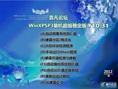 霏凡论坛 WindowsXPSP3 装机超级稳定版V10.31[图]