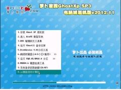 萝卜家园Ghost XP SP3电脑城装机版V2012.11[图]