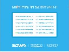 深度完美GHOST WIN7 SP1 X64旗舰纯净版V2012.11[64位NTFS][图]
