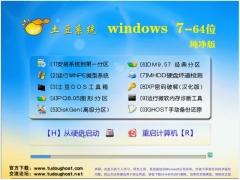 土豆系统WIN7旗舰版64位纯净版V10[图]