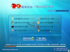 番茄花园Ghost XP SP3电脑城珍藏装机版V11[图]