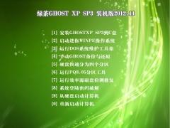 绿茶GHOST XP SP3 装机版 2012.11[图]