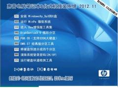 惠普电脑笔记本&台式机预装系统 2012.11[图]