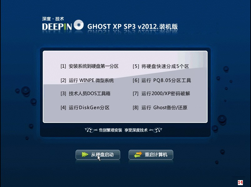 深度技术GHOST XP SP3装机版V2012.06