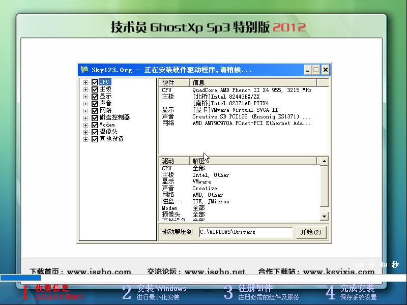 技术员GHOST XP SP3特别版V2012.11