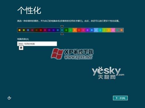 用Vitralbox建虚拟机安装Win8 RP版